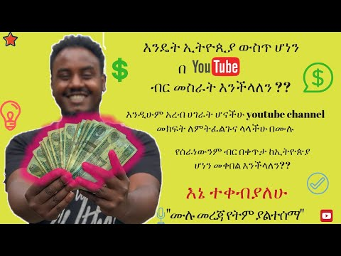 Ethiopia ውስጥ ሆናችሁ እንዴት በ YouTube Money Make ማረግ እንችላለን ? | የሰራችሁትንም ብር በቀጥታ ኢትዮጵያ ሆነን መቅበል እንደሚንችል ?