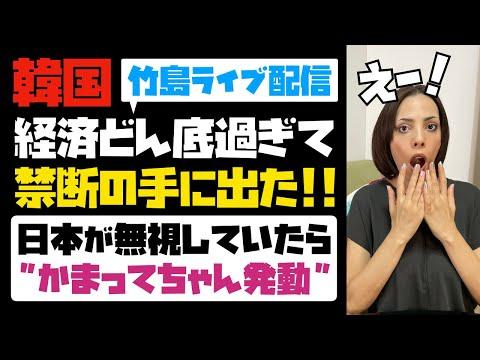 2021/08/08 いよいよ日韓関係も終わりか?韓国が経済どん底過ぎて、禁断の手に出た「竹島ライブ配信」。日本が韓国を無視していたら、究極のかまってちゃんを発動!!