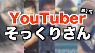YouTuberのそっくりさんを募集した結果wwwww
