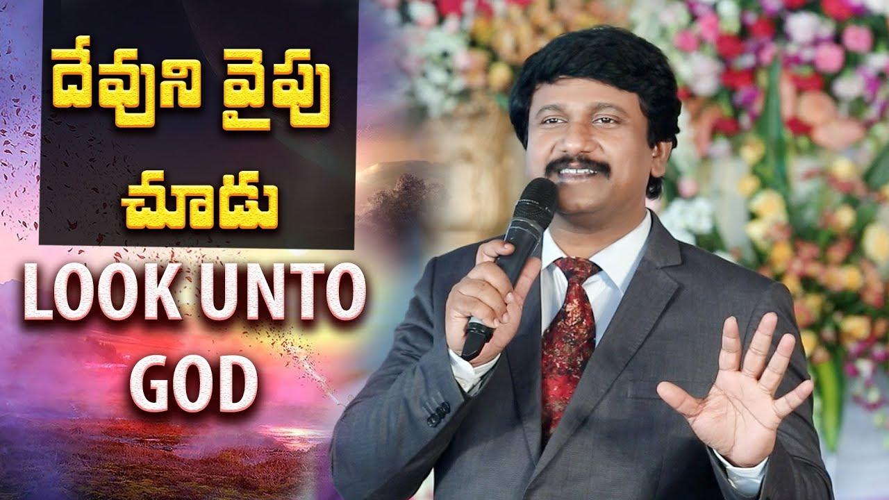 యేసు వైపు చూడు -Look Unto Jesus |Telugu Bible Messages|