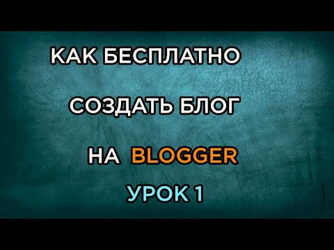 Вопрос: Как отслеживать блог на Blogspot?