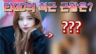 현재 EXID 멤버들의 최근 근황은?
