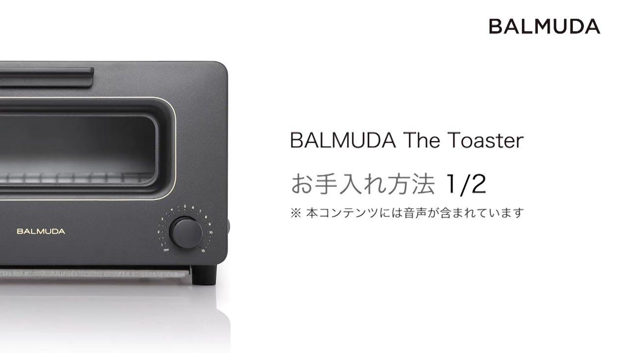 BALMUDA The Toasterお手入れ方法 前半