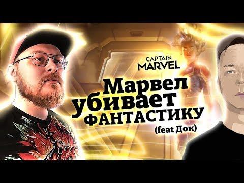 Капиатан Марвел обзор | Пилотка из Марвел убивает научную фантастику (feat Док)