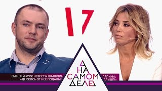На самом деле - Бывший муж невесты Шаляпина. Выпуск от 15.02.2018
