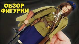 ОБЗОР: Девушка-офицер НКВД, Великая Отечественная Война - фигурка от Alert Line