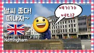 아무것도없다!!영국여행,영국생활,노팅엄,Nottingh…
