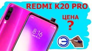 REDMI K20 РВЕТ ВСЕ ШАБЛОНЫ