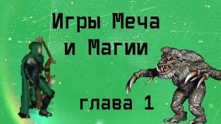 Игры Меча и Магии - 1 глава | СЕРИАЛ