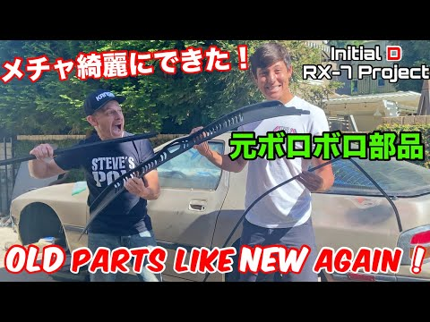 Old RUSTY Trim Pieces Look Like BRAND NEW Again! RX-7 FC Father-Son DIY Project Episode 3 from YouTube · Duration:  13 minutes 53 seconds