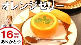 作りかたは4人前(4個分)で、 ① オレンジ(4個)の上から2㎝のところで...