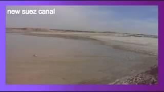 أرشيف قناة السويس الجديدة : 24يناير2015
