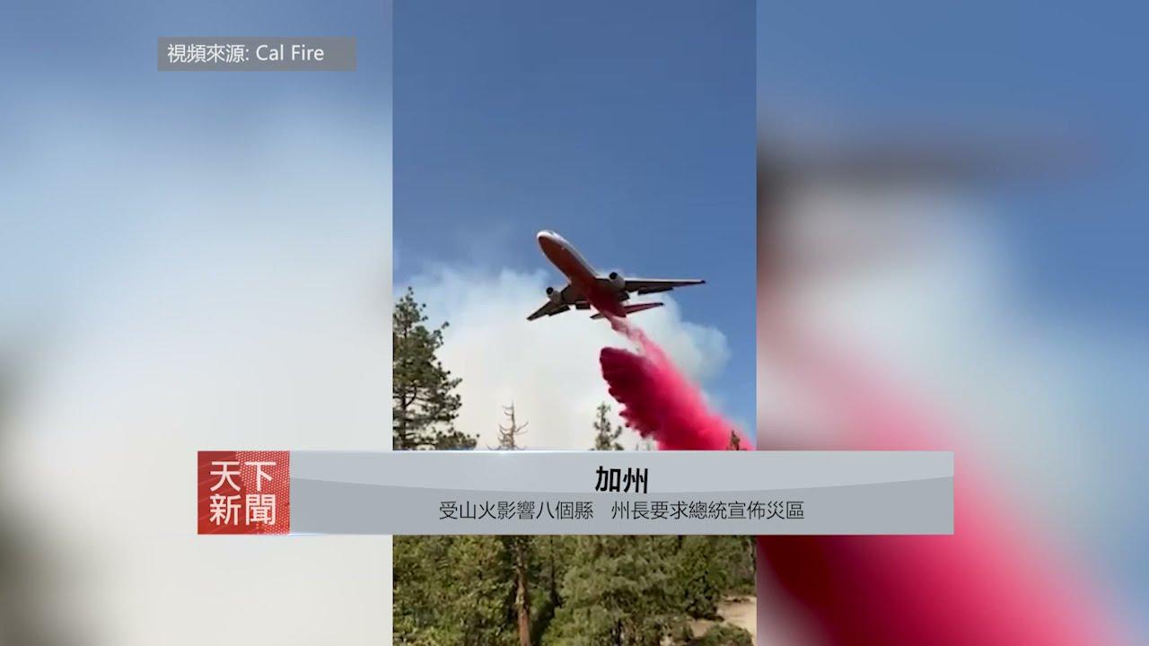 加州:受山火影響八個縣   州長要求總統宣佈災區