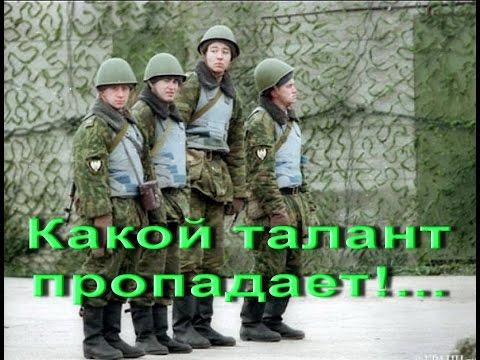 Видео: Армейское видео.Какой талант пропадает
