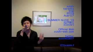 yuichi karaoke trial 2013 Aug-07  SUMMER NUDE '13/山下智久 (Cover)
