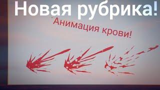 Чит-код в Рисуем мультфильмы 2. Рисуем анимацию крови.