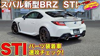 スバル新型BRZ STI パーツ装着車を速攻でチェック! スーパーGT Rd.2富士の会場で突如お披露目されたモデルを LOVECARS!TV! 河口まなぶが早速紹介!