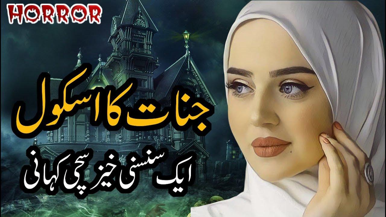 Jinnat Ka School    Horror Story    Ek Sachi Kahani    Urdu Kahani    Kahani in Hindi & Urdu