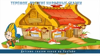 Теремок. Русские народные сказки(http://ogorodce.ru/raznye-poleznosti/besplatnye-skazki-dlya-detej/ Еще больше сказок для детей Теремок. Русские народные сказки ----------------..., 2015-06-26T15:23:17.000Z)