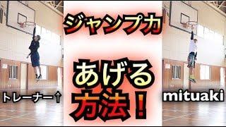 [バスケ]ジャンプ力を上げる方法を紹介!!してもらう前にトレーナーとmituakiのジャンプ比較!?