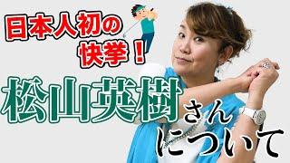 【日本人初】松山英樹さんがマスターズを優勝して興奮してます