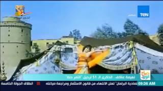 صباح الورد - نعيمة عاكف .. الذكري الـ 51 لرحيل التمر حنة