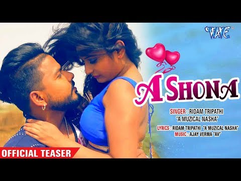 A Shona (Official Teaser) - ऐ शोना - Ridam Tripathi - Superhit Bhojpuri Hit Songs 2018 new