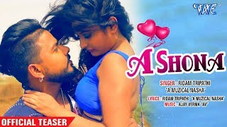 A Shona (Official Teaser) ऐ शोना Ridam Tripathi Superhit Bhojpuri Hit Songs 2018 new
