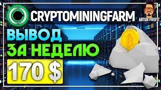 Прибыль за неделю 170$ ! Cryptominingfarm.io - Лучший проект для заработка Bitcoin / #ArturProfit
