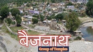 बैजनाथ मंदिर और झील,1100+ वर्ष पुराना, Travel guide, Baijnath Temple Uttarakhand