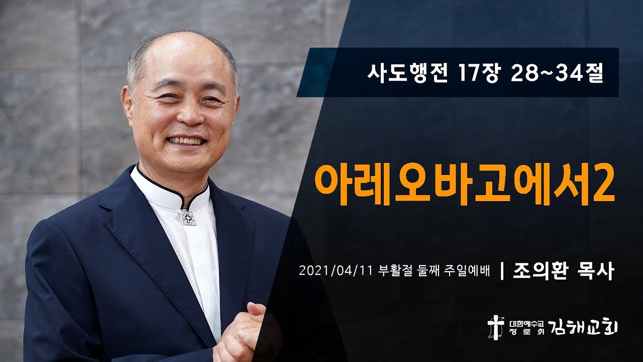 2021년  4월 11일 부활절 둘째 주일예배