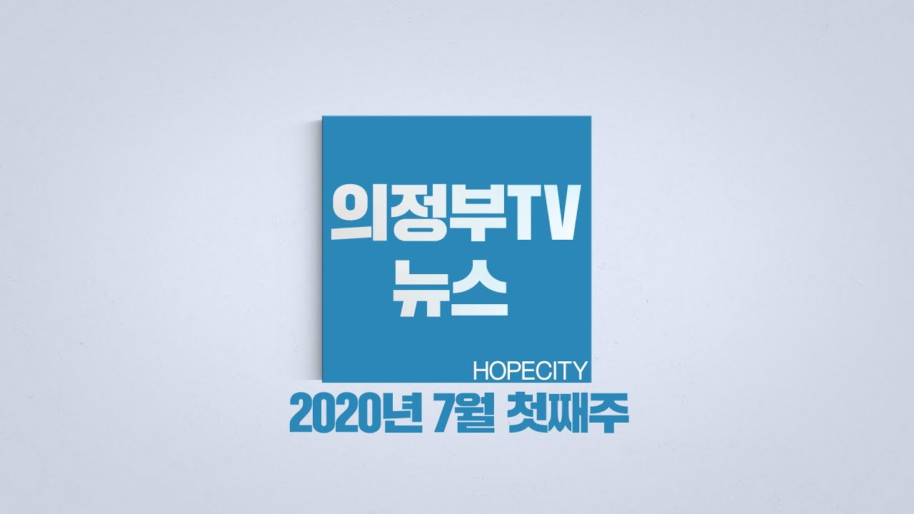 2020년 7월 첫째주 시정뉴스 (2020-27회)