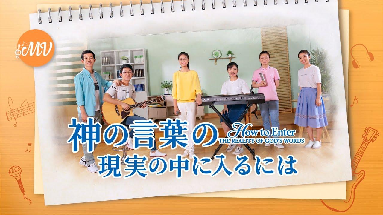 ワーシップソング「神の言葉の現実の中に入るには」 MV 日本語字幕