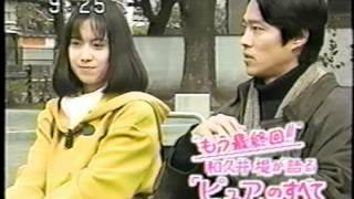ピュア 番宣 堤真一 和久井映見.