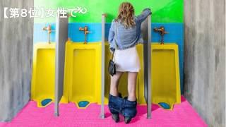 【2014第8位】女性でも立ったまま用が足せるキット「Stand Up」 Women toilet thumbnail