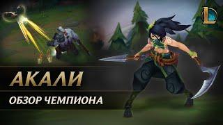 Обзор чемпиона: Акали | Игровой процесс – League of Legends