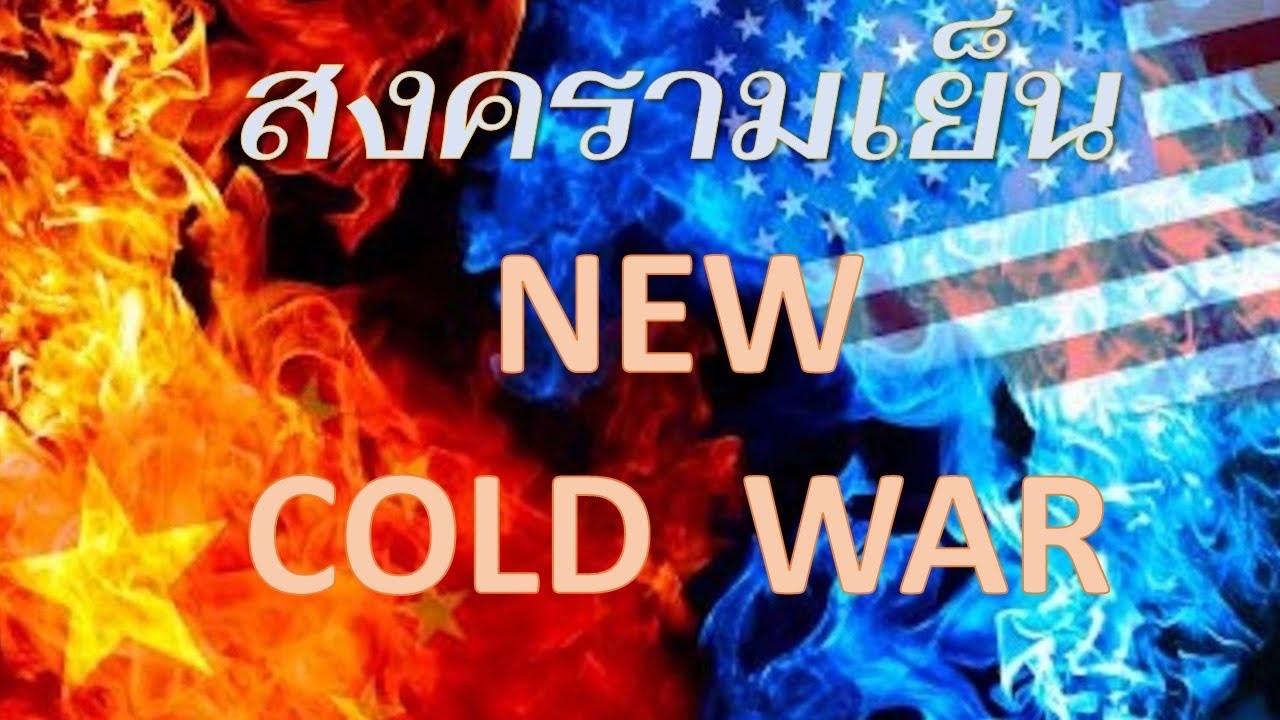 """""""สงครามเย็น"""" ยุคใหม่?? โดย ศนิโรจน์ ธรรมยศ"""