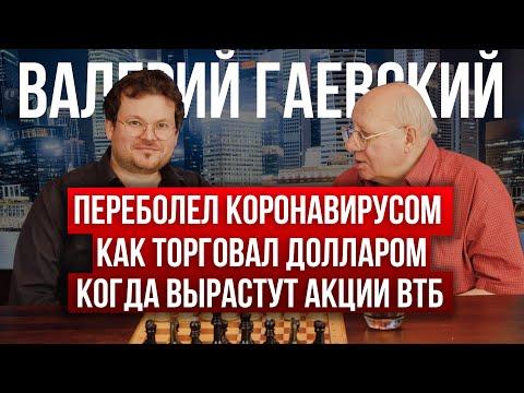 Ретро трейдер Гаевский о своих приёмах в трейдинге, у кого учился, как попал на «планки» по доллару
