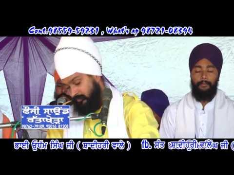 Mere Mahi De Sathi | Sant Udham Singh Shadihari Wale | Punjabi Dharmik Kirtan 2016