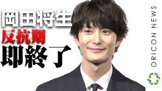 チャンネル登録:https://goo.gl/U4Waal 俳優の岡田将生(29)が13日、...
