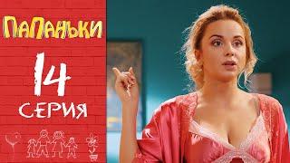 Папаньки 14 серия 1 сезон