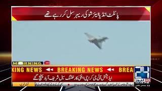 Indian Fighter Jet Crashes