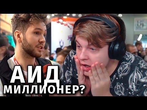 ШМОТ АИДА - Реакция Пятёрки / Сколько Стоит Шмот?