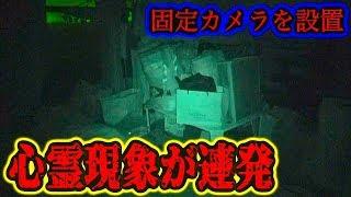 【心霊現象】固定カメラで事故物件をを撮影したら怪奇現象とヤバい映像が映ってしまった。 thumbnail
