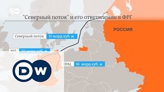 """ЕС уступает почти весь OPAL """"Газпрому"""""""