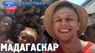 Мадагаскар. Орёл и Решка. Перезагрузка-3 (Russian, English subtitles)