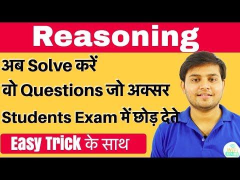 IBPS CLERK, RBI Assistant I अब Solve करें Questions जो अक्सर Students Bank के Exam में छोड़ देते है