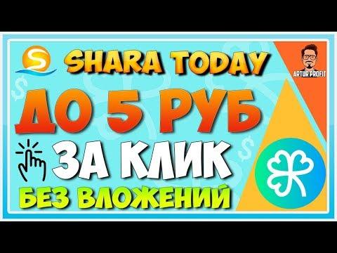 До 5 РУБЛЕЙ ЗА 1 КЛИК МЫШКОЙ !!! ЗАРАБОТОК БЕЗ ВЛОЖЕНИЙ! SHARA.TODAY - БЫСТРЫЙ ДОХОД / #ArturProfit