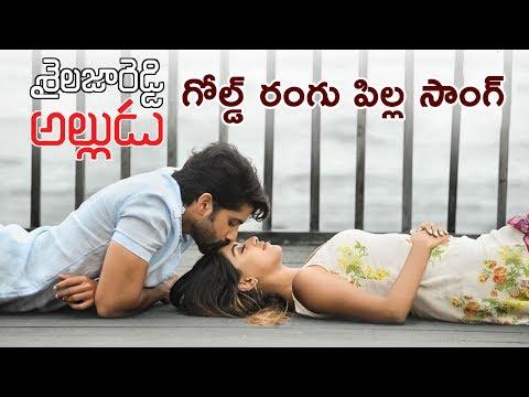 Shailaja Reddy Alludu Movie Songs || Gold Rangu Pilla Song || Naga Chaitanya, Anu Emmanuel || 2018