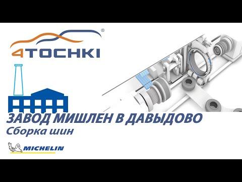 Завод Мишлен в Давыдово. Сборка шин